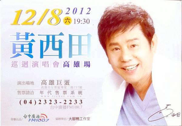 2012 台中廣播 FM100.7 黃西田演唱會 高雄場