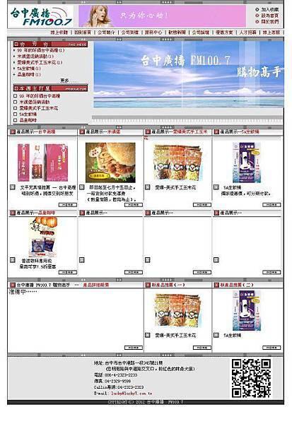 台中廣播 FM100.7 「購物高手」