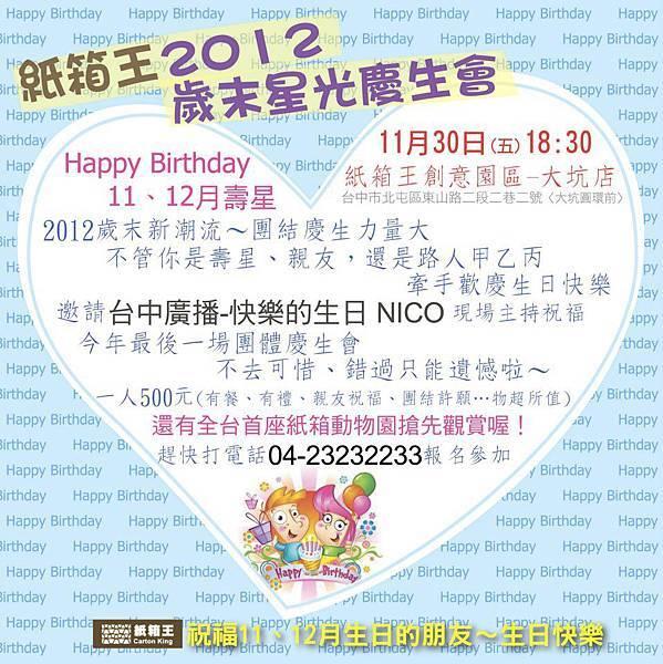 紙箱王2012歲末星光慶生會