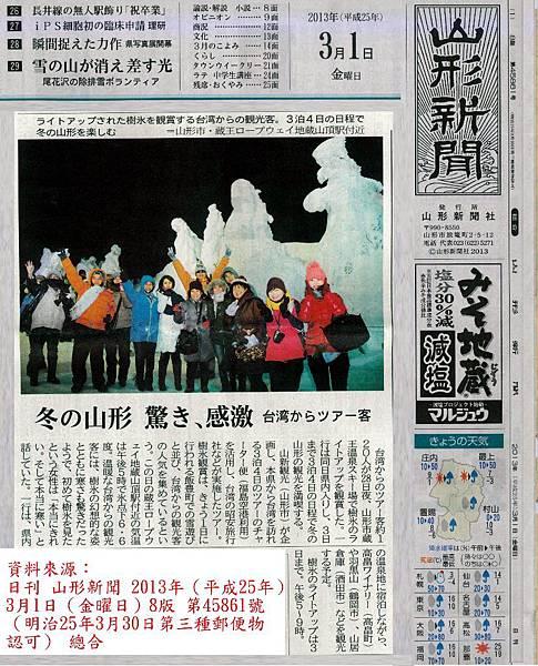 日本電視台、報社記者前來採訪,登上報紙版面,讓團員們更是開心與榮幸。