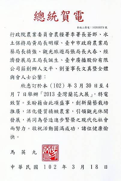 1020318_總統賀電_2013台灣蘭花大展