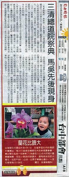 蘭花比臉大_自由時報_A18_台中都會焦點_2013年03月31日(日)