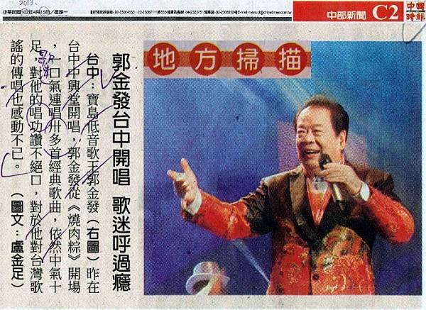 1020415(一)_中國時報_中部新聞C2_地方掃描_郭金發台中開唱 歌迷呼過癮