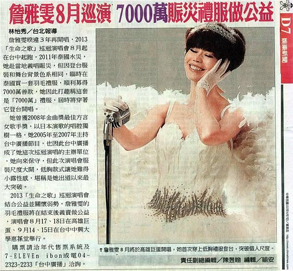 1020607(五)_中國時報_D7娛樂新聞_詹雅雯8月巡演 7000萬賬災禮服做公益