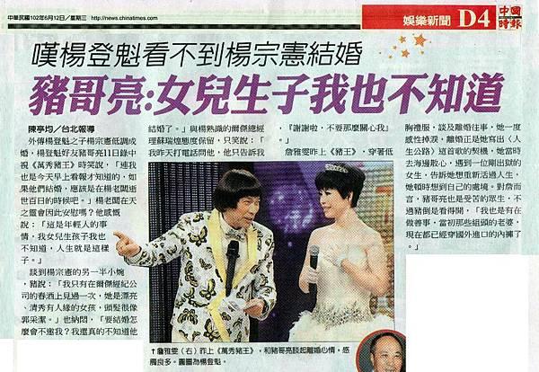 1020612(三)_中國時報_娛樂新聞D4_豬歌亮:女兒生子我也不知道