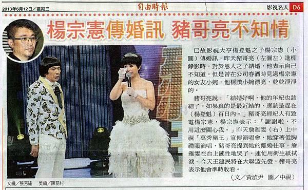 1020613(四)_中國時報_娛樂新聞D2_詹雅雯撞名塌橋受害者 朋友嚇壞急電