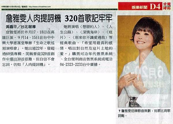 1020620(四)_中國時報_娛樂新聞D4_詹雅雯人肉提詞機 320首歌記牢牢