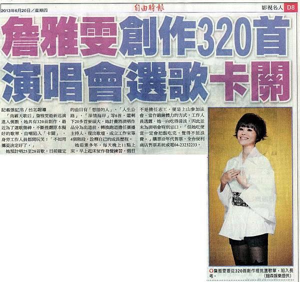 1020620(四)_自由時報_影視名人D8_詹雅雯創作320首 演唱會選歌卡關