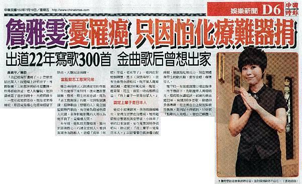 資料來源:1020719(五)_中國時報_娛樂新聞D6_詹雅雯憂罹癌 只因怕化療難器捐