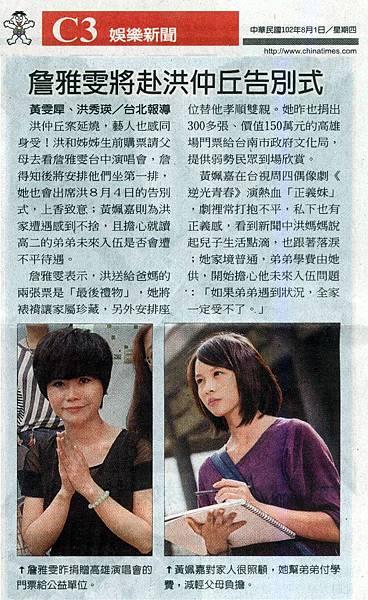 1020801(四)_中國時報_C3娛樂新聞_詹雅雯將赴洪仲丘告別式