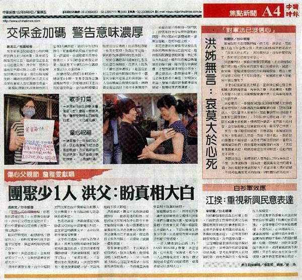 1020809(五)_中國時報_焦點新聞A4_傷心父親節 詹雅雯獻唱