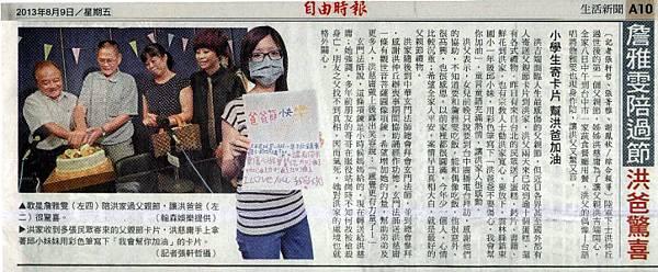 1020809(五)_自由時報_生活新聞A10_詹雅雯陪過節 洪爸驚喜