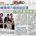 1020812(一)_蘋果日報_娛樂名人C2_詹雅雯周六唱高雄巨蛋 3男抓龍伺候暖身