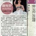 1020818(日)_聯合報_C影視消費_詹雅雯 裸背開唱 出道最大尺度
