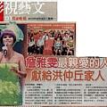 1020916(一)_自由時報_D1影視藝文_詹雅雯 最親愛的人 獻給洪仲丘家人