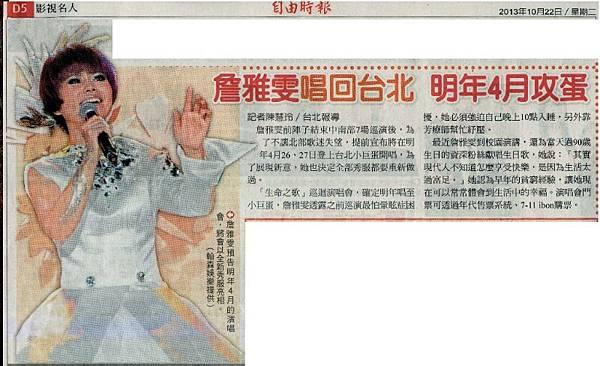 1021022(二)_自由時報_D5影視名人_詹雅雯唱回台北 明年4月攻蛋