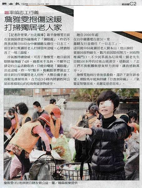 1021230(一)_聯合報_星話題C2_率領志工行善 詹雅雯抱傷送暖 打掃獨居老人家