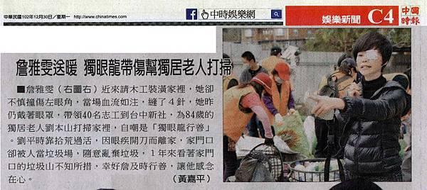 1021230(一)_中國時報_娛樂新聞C4_詹雅雯送暖 獨眼龍帶傷幫獨居老人打掃