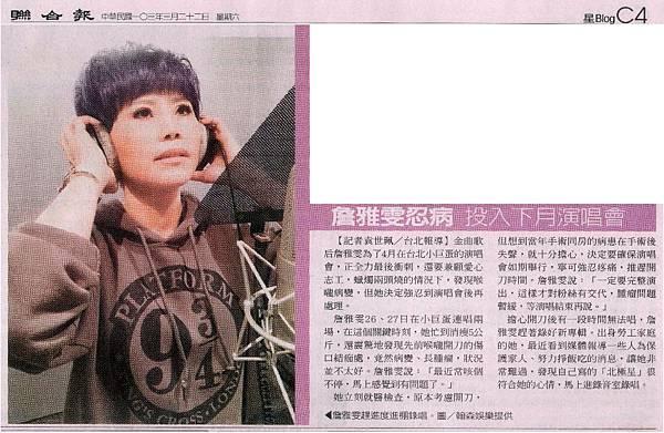 1030322(六)_聯合報_星BlogC4_詹雅雯忍病 投入下月演唱會