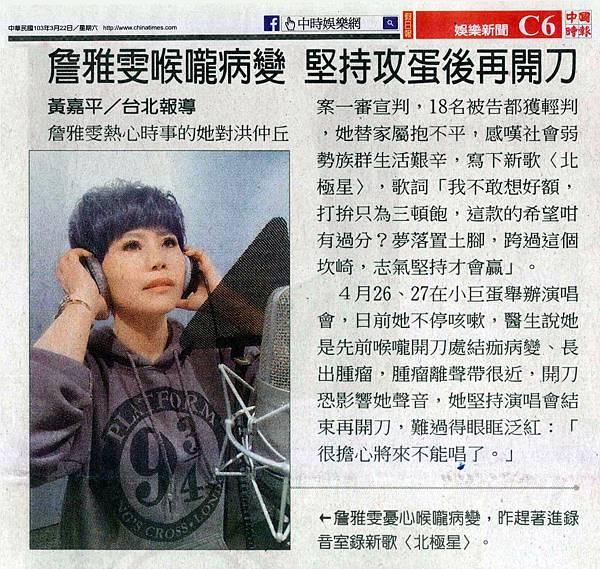 1030322(六)_中國時報_娛樂新聞C6_詹雅雯喉嚨病變 堅持攻蛋後再開刀