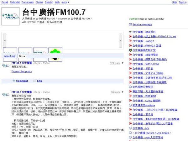 台中廣播 - Google