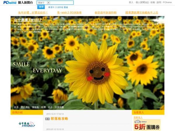 台中廣播 - PCHome 新聞台 Blog