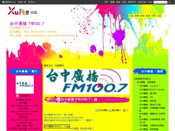 台中廣播 - Xuite日誌