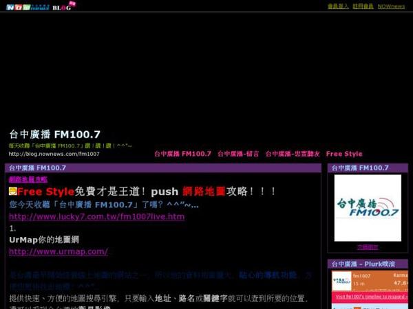 台中廣播 - NOWnews 部落格