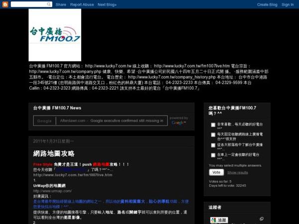 台中廣播 - Blogger