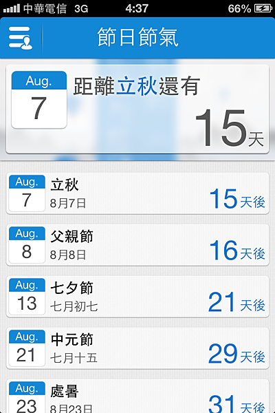 20130723-01.PNG