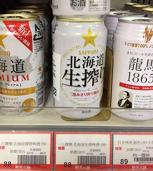 中間那罐我在Jason超市看到才45元耶