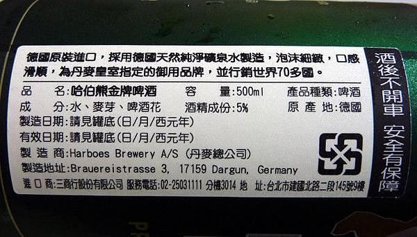 哈伯熊金牌啤酒-酒標