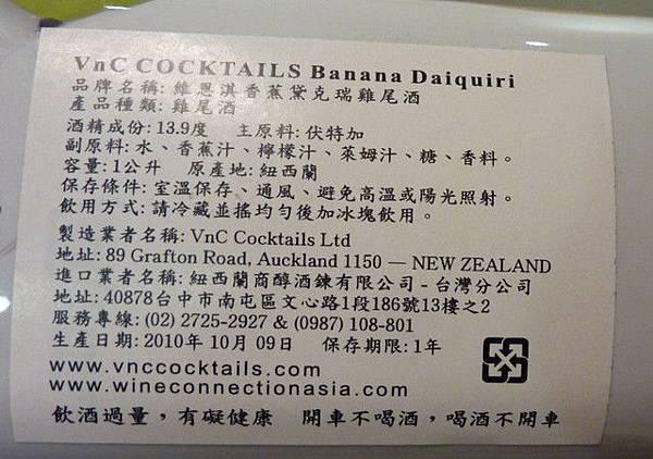 維恩淇香蕉黛克瑞雞尾酒