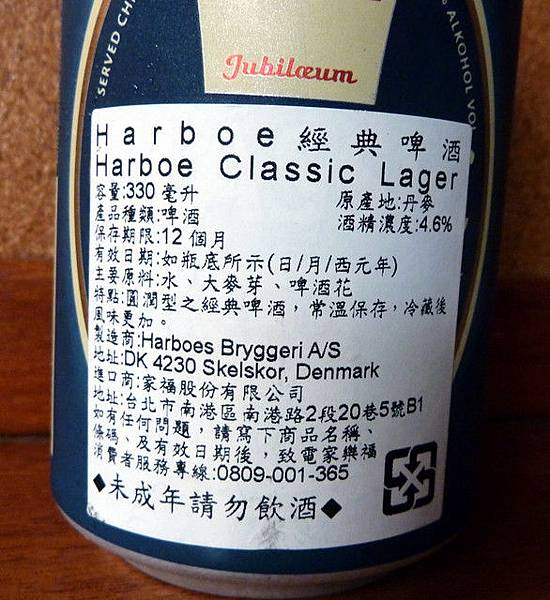 Harboe經典啤酒 alc.4.6%