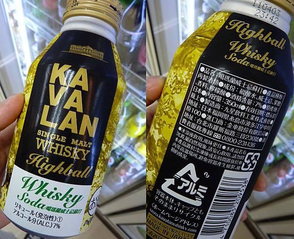 威士忌蘇打