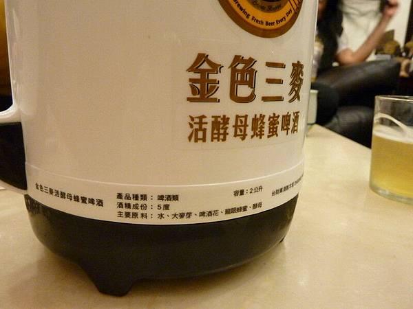 活酵母蜂蜜啤酒
