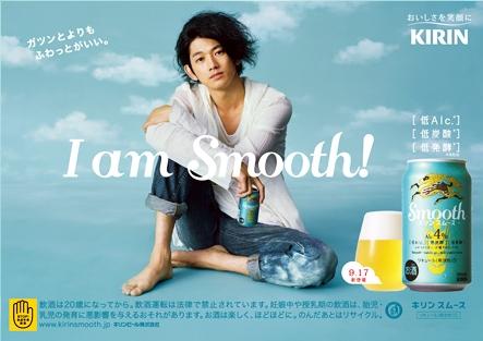 Kirin-smooth-2