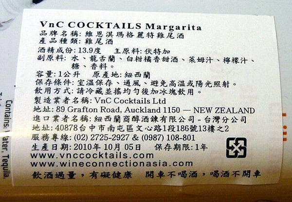維恩琪瑪格麗特雞尾酒