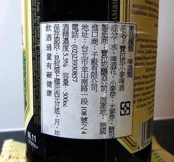 寶拉那小麥啤酒alc.5.5%