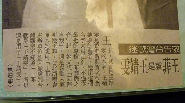 敬告台灣歌迷!