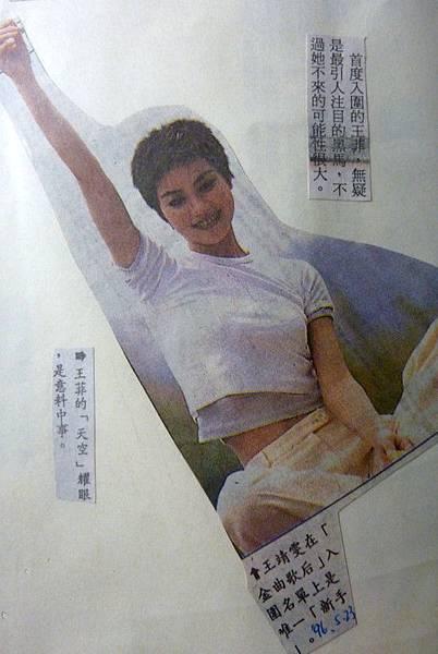 96年 第一次入圍金曲獎最佳女演唱