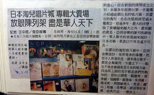 王菲在日本賣最好