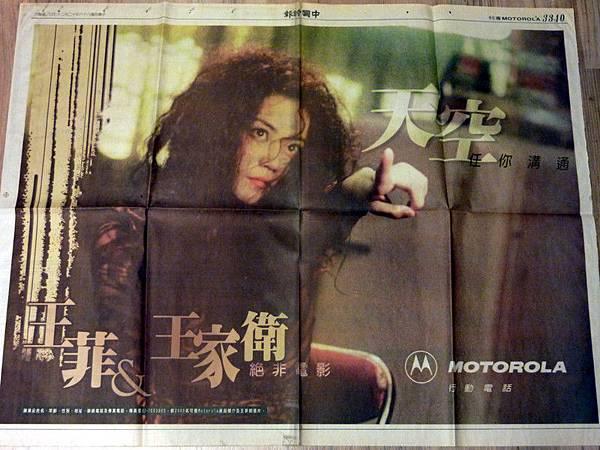當時的中國時報全版廣告做很大!