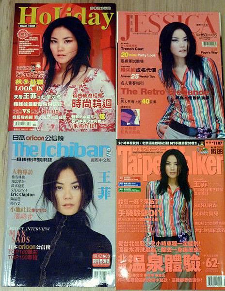 各種有王菲的雜誌