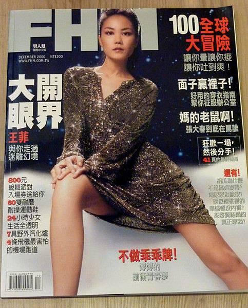 男人幫雜誌2000年12月號