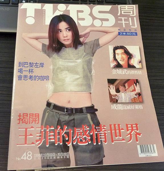 TVBS周刊98年第48期