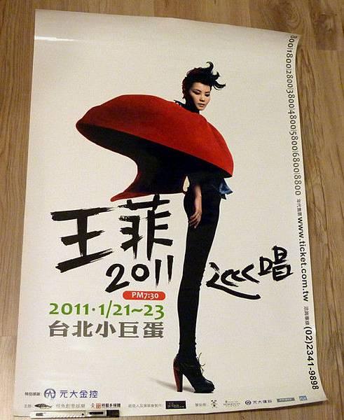 2011王菲巡唱在台北小巨蛋