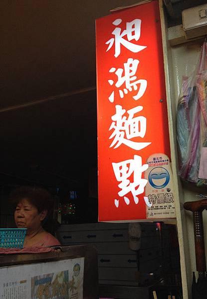 20120911 晚餐吃樓下夜市的麵店