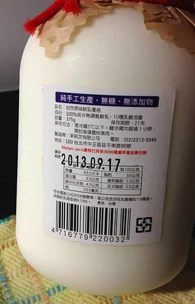 自然原味鮮乳優格 純手工生產