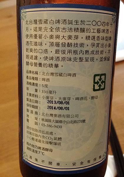 北台灣雪藏白啤酒 酒標介紹
